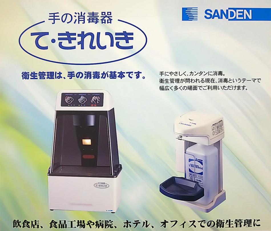 リテール システム サンデン サンデン・リテールシステム、群馬県に新工場、セルカンパニー方式を導入