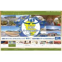 小松市バーチャル観光ツアー