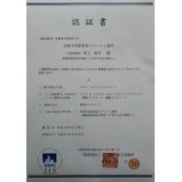 JIS認証書