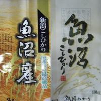【精米】『魚沼産 コシヒカリ』 <29年度産>
