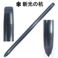 単管杭 【新光の杭】 テーパー構造で杭の強度を高め、繰返し使用可能な単管杭!