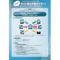 新商品《mFAX》お客様からのメールをFAXや携帯・スマホで同時受信