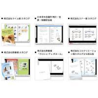 紙から電子版へ、経費削減の味方!電子カタログ制作