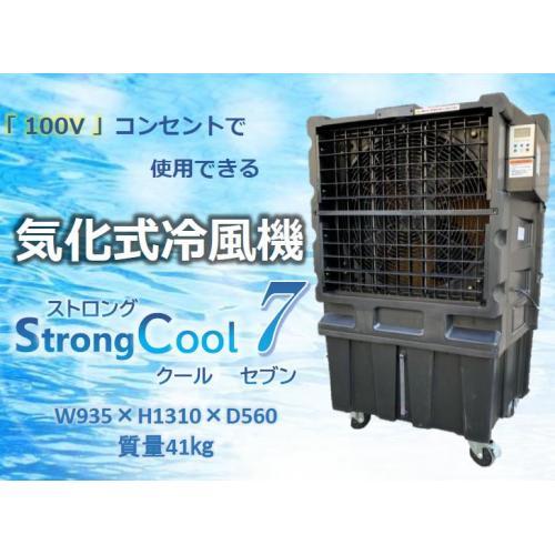気化 式 冷風 機