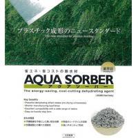 業界初!! 樹脂材料の除水材 【アクアソーバー】 ※環境配慮