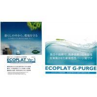 環境配慮型 プラスチック充填剤・洗浄剤【エコプラットシリーズ】