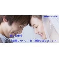 結婚相談所マリリング名古屋の「無料結婚相談」で人生を変えませんか?