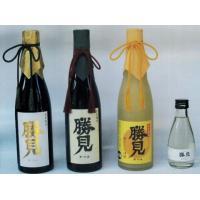 極上の日本酒   『 オリジナルブランド  勝見 』   ※中国向け輸出品