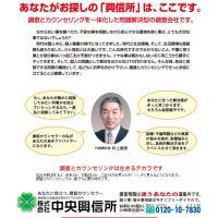 興信所・探偵への調査は(株)中央興信所(徳島)へ