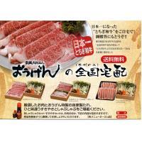 日本一の「栃木和牛」しゃぶしゃぶセット全国配送