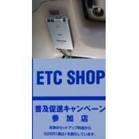 ETC 取り付け施工例