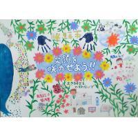 笑顔を咲かせよう!!東日本震災復興支援&観光事業支援宿泊プログラム