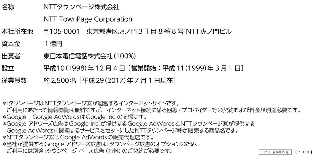 1801_ビジネスモール_サービス運営会社.jpg