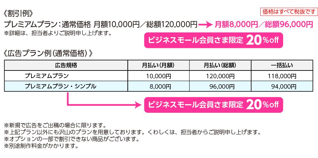 1803_サービス料金.jpg