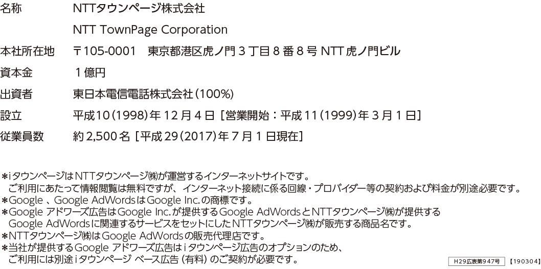 1803_サービス運営会社.jpg