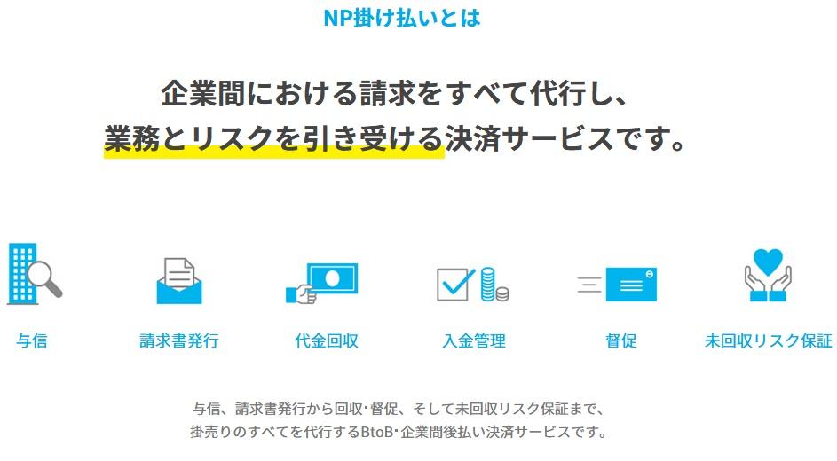 NP_main